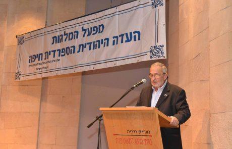 העדה היהודית הספרדית בחיפה: טקס חלוקת המלגות השנתי נדחה