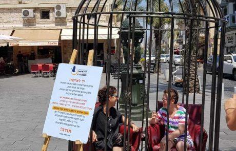 """""""כלוב של מסורבות הגט"""" הוצב בחיפה"""