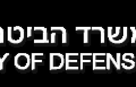 ישראל: רדיפה כלכלית חדשה אחר פעילי טרור