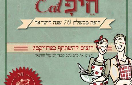 המתכון לחיים בחיפה