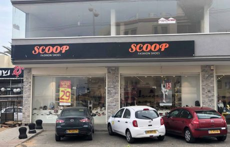 רשת SCOOP מתרחבת במגזר הערבי:  פותחת 4 סניפים בהשקעה של 4 מיליון ₪