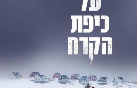 ספר מתח: רצח על כיפת הקרח