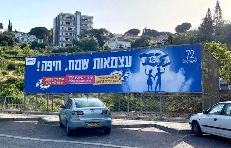 חיפה: אירועי יום העצמאות ה-72