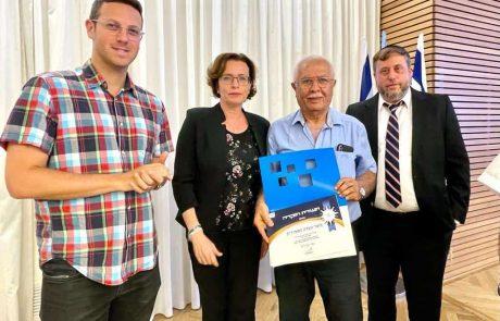 תעודה הוקרה לוועדת הביגוד של העדה היהודית הספרדית בחיפה