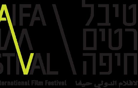 פסטיבל הסרטים הבינלאומי ה-33 חיפה