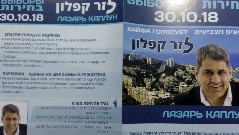 """חיפה: יו""""ר ישראל ביתנו לזר קפלון הציג לבוחרים מצג שווא"""