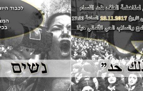 חיפה מציינת את היום הבינלאומי למאבק באלימות נגד נשים