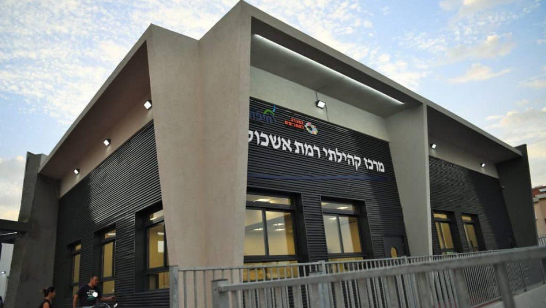 חיפה: נחנך המרכז הקהילתי החדש ברמת אשכול