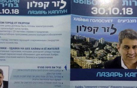 סגן ראש עיריית חיפה: דברי על הדתיים שאונסים קטינים הוצאו מהקשרם