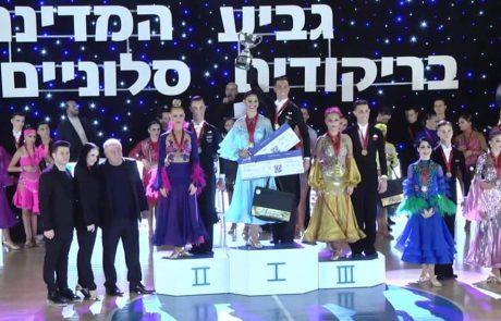 קרית ים: תחרות גביע המדינה בריקודים סלוניים