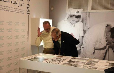 """תערוכה חדשה מספרת את סיפורו של בית החולים רמב""""ם"""