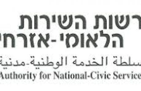 לראשונה: יהודי התפוצות יוכלו לבצע שירות לאומי בישראל