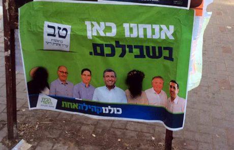 הדרת נשים בפתח תקווה: הושחתו מודעות בחירות של הבית היהודי