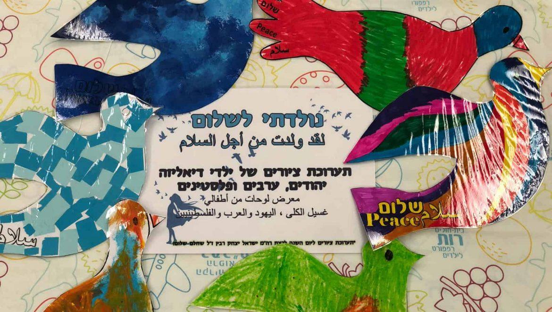"""23 שנה לרצח רבין: ילדי רמב""""ם מציירים שלום"""