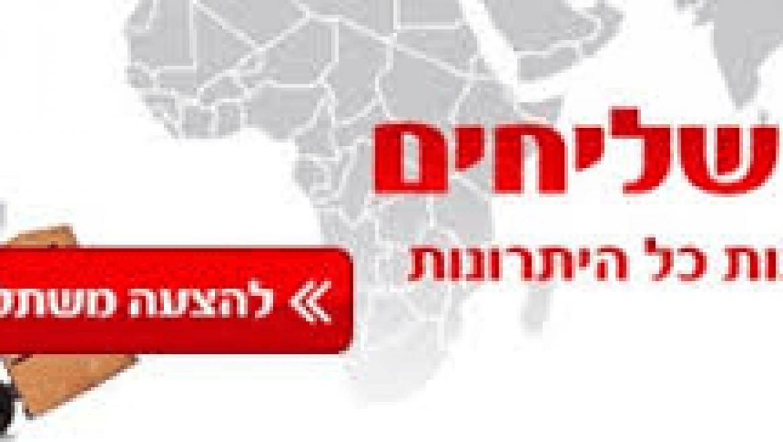 דואר ישראל: מפלה לרעה ישובים ערבים לעומת יהודים