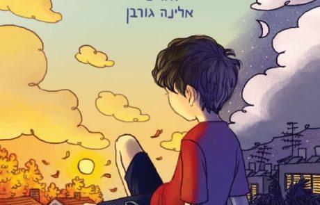 """ספר חדש: """"מרחק שנת אור"""" מאת עדית רונן-סתר"""