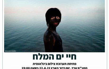 ים המלח: 3,524 צלמים ומעל 9 מיליון הצבעות בתחרות הצילומים הבינלאומית