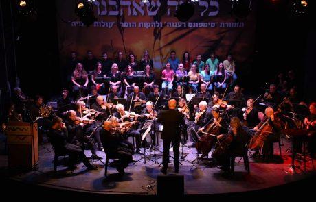 """קרית אתא : שיתוף פעולה  בין המתנ""""סים  לתזמורת סימפונט רעננה"""