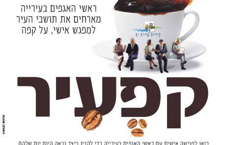 קרית ים: קפעיר – מפגש בלתי אמצעי על כוס קפה של תושבים עם בכירי העירייה