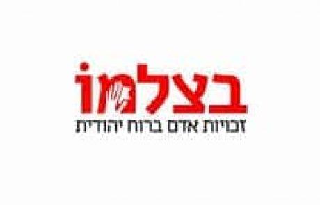 שופט בירושלים: צילומי השוטרת מחמיאים לה….
