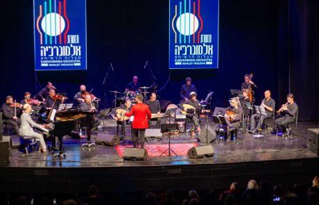 תזמורת 'אלמוגרביה' ממעלות תופיע  בפסטיבל הלאדינו בצפת