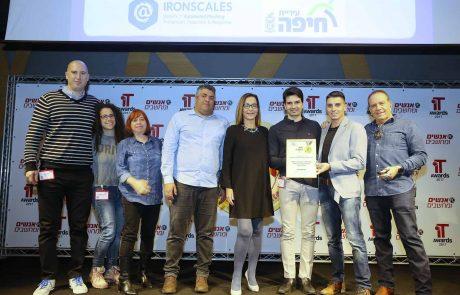 אגף המיחשוב של עיריית חיפה זכה ב- 4 פרסים בתחרות היוקרתית IT AWARDS