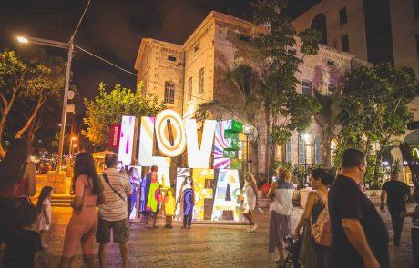 אטרקציה תיירותית חדשה בחיפה: פסל ענק  של I LOVE HAIFA
