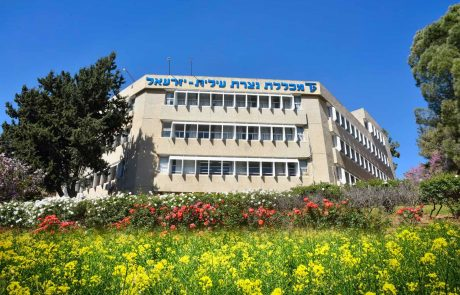 דרוש: שם חדש למכללת נצרת עילית-יזרעאל