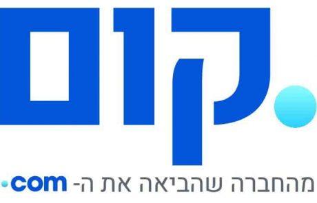 חדש: דומיין בעברית .קום