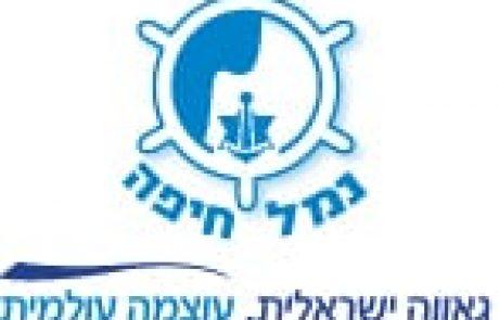 נמל חיפה: חזרה לשגרה בטיפול באניות מכולה