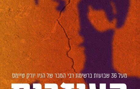 ספר מומלץ: העוזבים מאת ליסה קו