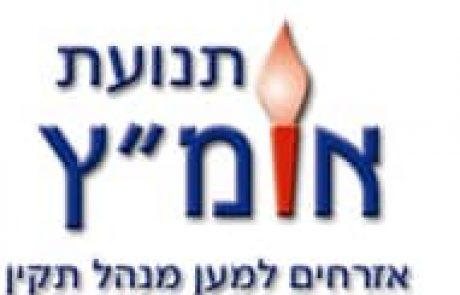 אזכרה למייסד ויו״ר אומ״ץ אריה אבנרי ז״ל