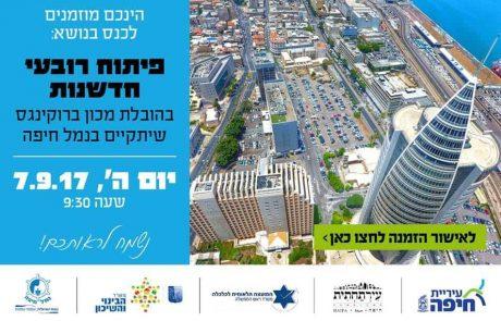 בחיפה רוצים ללמוד על רובעי חדשנות